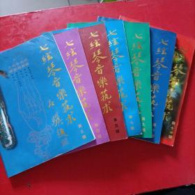 七弦琴音乐艺术 第三 四 五 七 九十 十一辑【7本和售 有点水印】