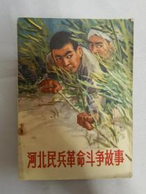 河北民兵革命斗争故事(第一集)创刊号插图