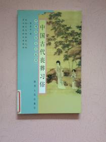 中国古代丧葬习俗 【中国风俗文化集萃】