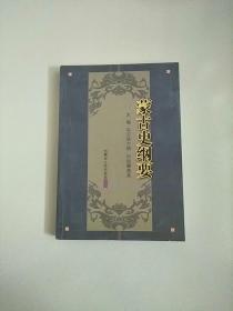 蒙古史纲要 库存书 参看图片