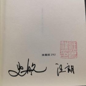 仅7套 每周一礼53:钤汪曾祺印+汪朗先生、史航先生签名+鎏金漆口+限量编号《聊斋新义》 精装(溢价书) +玛拉沁夫钤印《想念青春》(一版一印)+没有国家的人(库尔特·冯尼古特作品)+《中国短经典:钻玉米地》
