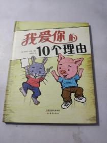 我爱你的10个理由:  尚童童书出品:帮助所有不善表达的家长表达对孩子的爱