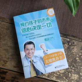 卢苏伟亲子教养畅销书系:预约孩子的未来2·信心决定一切