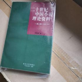 二十世纪中国小说理论资料(第3卷)