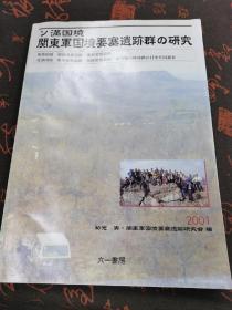 关东军国境要塞遗迹群的研究