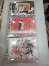 三国志连环画《群雄并起 三国鼎立 》3本大精 绘画 徐有武