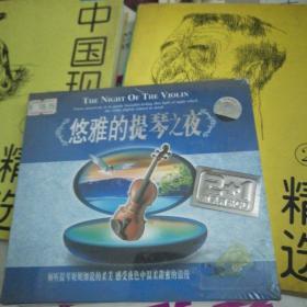 优雅的提琴之夜3CD