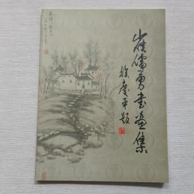 崔儒勇书画集作者亲笔签名题字