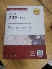 人卫版·2021卫生资格考试·2021全国卫生专业技术资格考试指导·护理学(中级)(配增值)教材