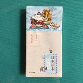日本旅本 一本有趣有逼格的笔记本书(塑封全新)