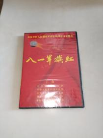 八一军旗红(庆祝中国人民解放军建军80周年文艺晚会) 1DVD 未开封