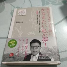 日本语作文