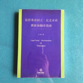 法律英语同义·近义术语辨析和翻译指南(塑封95品)