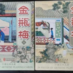 皇城根出品(2副)收藏扑克牌金瓶梅(上下)中国古典文学名著卡牌