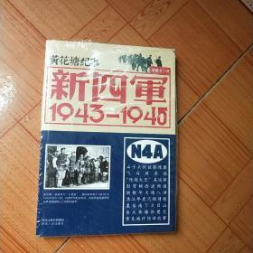 新四军:1943-1945