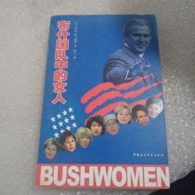 布什团队中的女人