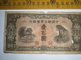 民国,中国联合准备银行壹佰圆,