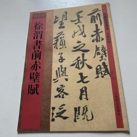 館藏國寶墨跡(65):徐渭書前赤壁賦