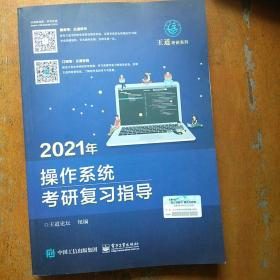 王道论坛-2021年操作系统考研复习指导