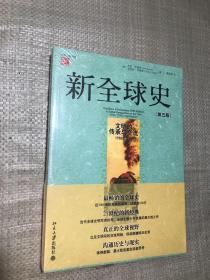新全球史(第五版):文明的传承与交流(1750年至今)