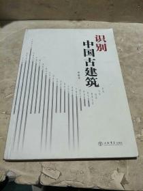 识别中国古建筑