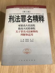 刑法罪名精释:最高人民法院最高人民检察院关于罪名司法解释的理解和适用