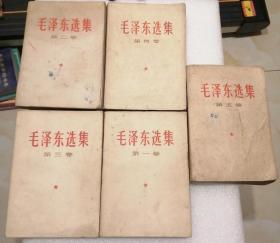 毛泽东选集 全五册全五卷 1-5