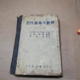 民国版:汉译范氏高等代数学 全一册