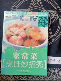天天饮食丛书:家常菜烹饪妙招秀