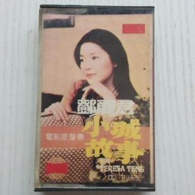 磁带  邓丽君 小城故事 电影原声带 TERESATENG