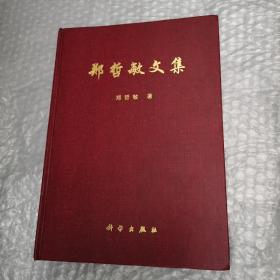 郑哲敏文集(签名)