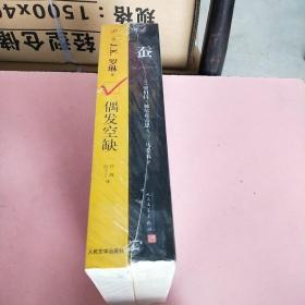 偶发空缺+蚕(共两册)