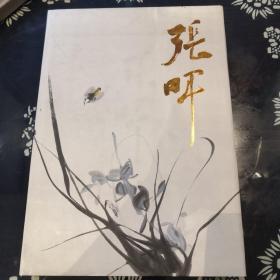 张晖:中国近现代名家画集