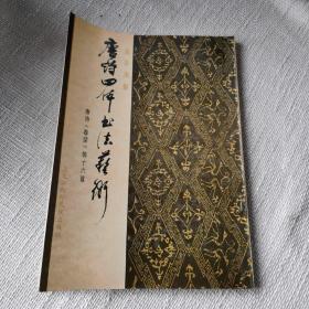 唐诗四体书法艺术:唐诗春望等十六首