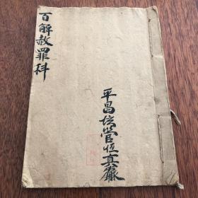 《百解赦罪科》浙江丽水青田道教文书之一4
