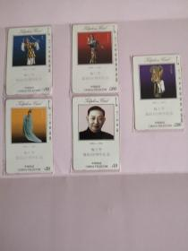 中国电信梅兰芳诞生一百周年纪念卡(未开封)