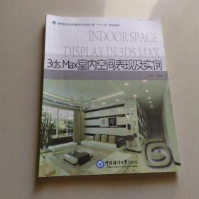 """3ds Max室内空间表现及实例/高等院校艺术设计类""""十二五""""规划教材"""