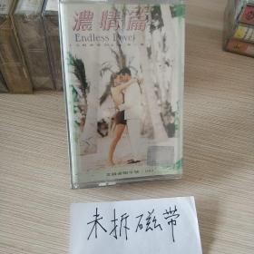 浓情篇~十大经典英文金曲(第二章)未拆封磁带