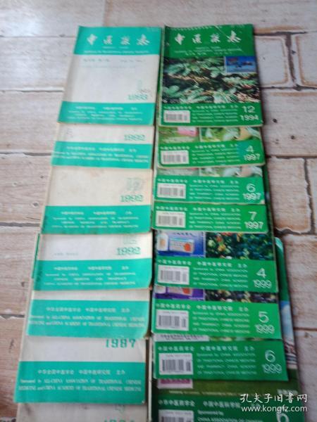 中医杂志,1999年4.5.6.1994年,12,1997年,4.6.7.2006年,6.1984年.4.1987年,4.1989年,8.1992年,1.11.12.1993年.1.十五本合售