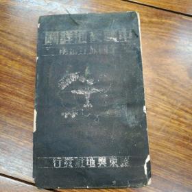 袖珍中国交通详图,附全国旅行指南,一册,已经散页,不缺,远东與地社1940年出版,四品。