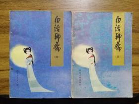 白话聊斋(三、四)