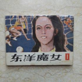 东洋魔女(1)