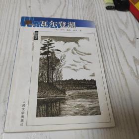 名著名译插图本:瓦尔登湖