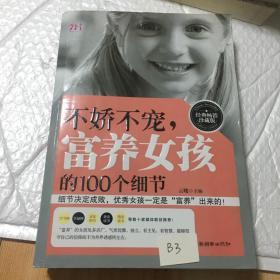 不娇不宠,富养女孩的100个细节(经典畅销珍藏版)
