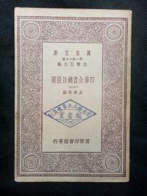 四库全书总目提要(13):传记类(淳安县立图书馆、淳安县立民众教育馆藏书)