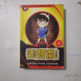 名侦探柯南(小说版)8