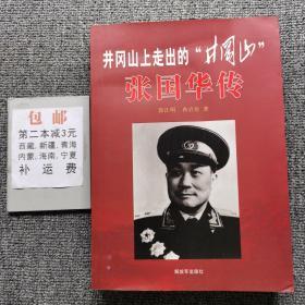 """井冈山上走出的""""井冈山"""" : 张国华传(签名本)"""