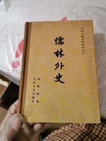 儒林外史(精装、书脊背处布纹)1977年北京第一版、全网稀有版本