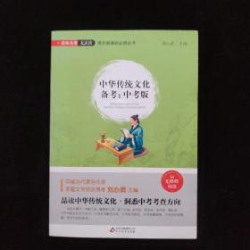 中华传统文化备考:中考版   一版一印