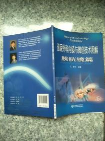 泌尿外科内镜与微创技术图解-膀胱镜篇   原版内页全新
